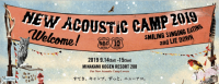 New Acoustic Camp 2019 グリーンボランティア募集!!