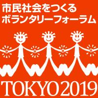 「市民社会をつくるボランタリーフォーラムTOKYO2019」を開催します!