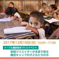 【SVA】トーク&翻訳絵本作りイベント「新鋭クリエイターが本音で語る 難民キャンプの子どもたちの今」