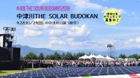 9/22、23【中津川THE SOLAR BUDOKAN】環境対策ボランティア募集中!