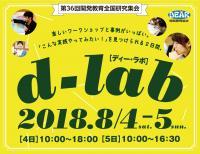 d-lab2018(第36回開発教育全国研究集会)/学生・社会人ボランティア30人募集!