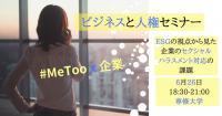 ビジネスと人権セミナー :ESGの視点から見た企業のセクシャルハラスメント対応の課題