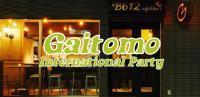3月16日(土) 西麻布 シックでお洒落なNYスタイルのバーでGaitomo国際交流パーティー