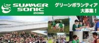 SUMMER SONIC 2018 グリーンボランティア募集!!!