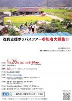 【1/26】復興支援ボランティアバス 参加者募集!【JR神戸→倉敷市・参加費無】
