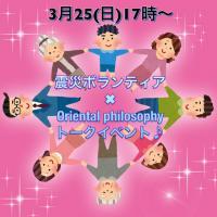 東北震災ボランティア経験✖Oriental philosophy コラボ企画