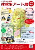 11/3(土祝)、4(日)障がい者アート展を手伝ってください!(東大阪市)