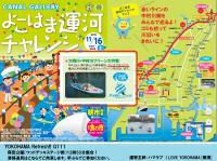 ■11/16 横浜の下町運河沿いを巡るツアー(運河アクション参加型企画)参加者募集中