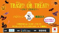 Trash? or Treat? 〜ゴミ?ごちそう?〜 2021