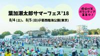 8/4(土)、8/5(日) 【葉加瀬太郎サマーフェス 2018】 環境対策ボランティア募集