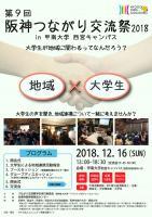 第9回 阪神つながり交流祭2018 in 甲南大学