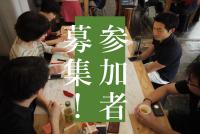 青森でプロボノ活動したい方募集!7月26日プロボノチャレンジ参加者説明会