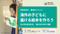 中高生向け・夏休みイベント「海外の子どもに届ける絵本を作ろう」