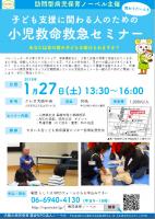 小児救命救急セミナー