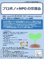 プロボノ×NPOの交流会