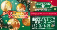 プロバスケットボールチーム東京エクセレンス運営ボランティアに参加しませんか?