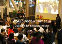 10/12(金) WORLD FOOD NIGHT 2018 -ゼロハンガーに向けて-