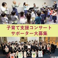 音楽を通して子どもたちと触れ合いたい方、一緒にコンサートを盛り上げましょう!