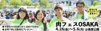 4/26~5/6 [肉フェスOSAKA 2019]環境対策ボランティア