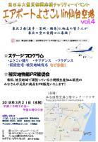 エアポートよさこいin仙台空港vol.4