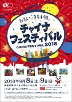 チャイナフェスティバル2018