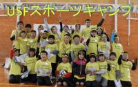 【3/24~USFスポーツキャンプin静岡】スポーツ好き!子ども好きな人募集!
