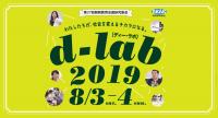 d-lab2019(第37回開発教育全国研究集会)参加者募集中!
