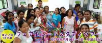 【2019年9月】フェアトレード&エシカルを学ぶツアーinフィリピン