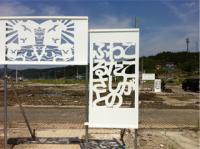 南三陸町とリモートで繋ぐ「キリコ作成体験と紙芝居」イベントのご案内