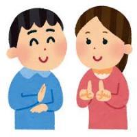 【生徒役募集】手話教授法講座・模擬授業