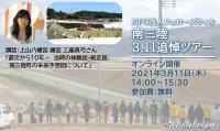 NPO法人フェローズウィル:南三陸町 3.11オンライン追悼ツアー 3月11日 14:00~