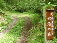 9/1(土)〜2(日) 水源の森 自然ふれあい楽習2018