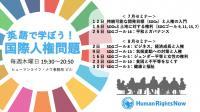 「英語で学ぼう!SDGsと人権問題」