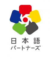 """""""日本語パートナーズ""""募集説明会"""