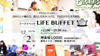 自分らしい働き方、暮らし方をみつける!トークイベント『LiFE BUFFET』