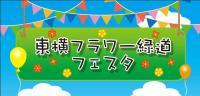 東横フラワー緑道フェスタ【イベントスタッフ募集】
