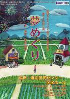 劇団ふぁんハウス 創立20周年記念 第34回公演 『夢めぐり』ボランティアスタッフ募集