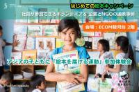 社員が参加できるボランティア& 企業とNGOの連携事例―アジアの子どもに届ける翻訳絵本ワークショップ