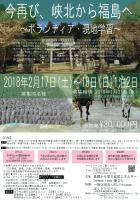 今再び福島へ ボランティア・現地学習会ツアー