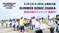 8月18日(土)、19日(日)  【SUMMER SONIC 大阪】環境対策ボランティア募集