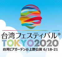 【募集】台湾フェスティバル™TOKYO2020 ボランティア