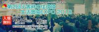 【10月15・16日】第2回災害時の住環境・生活環境EXPO 2018 運営ボランティア
