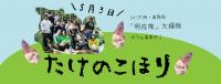 【GW5/3】楽しい&環境を守るたけのこほり!in栃木