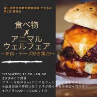 食べ物×アニマルウェルフェア〜お肉・チーズ好き集合!〜
