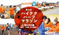 コロナ対策万全!第22回ハイテクハーフマラソン ボランティア募集