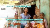 ミャンマーでの図書館事業と翻訳絵本作りワークショップ