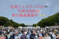 【募集】台湾フェスティバル™TOKYO2019実行委員ボランティア