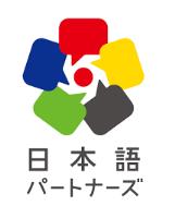 """""""日本語パートナーズ""""募集説明会のご案内(12月15日 東京)"""