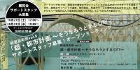 【サポートスタッフ募集】鉄道×現代美術の企画展「鉄道芸術祭vol.8」