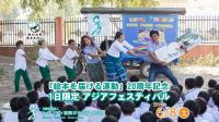「絵本を届ける運動」20周年記念 1日限定 アジアフェスティバル